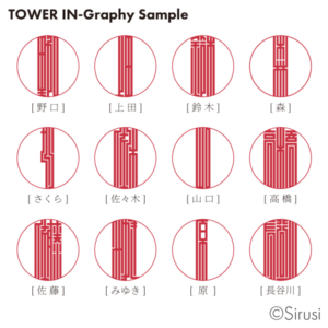 タワー印グラフィー文字デザイン